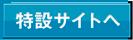 btn100x30-toku